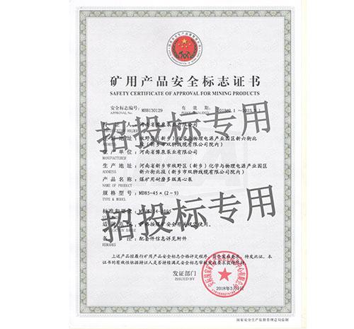 耐磨多级泵安全标志证书