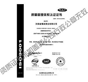 河南豫泉水泵ISO认证1