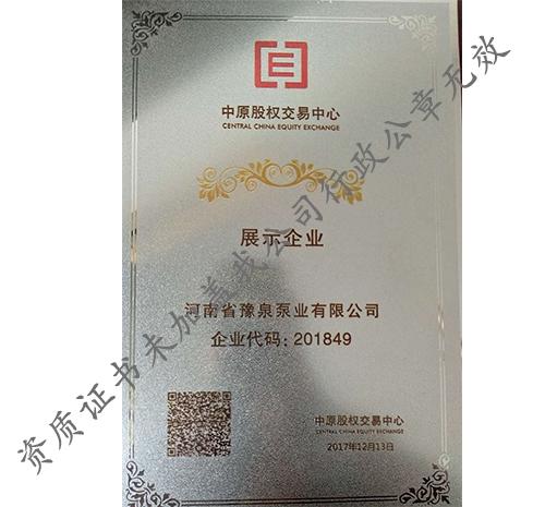 豫泉泵业中原股权交易中心