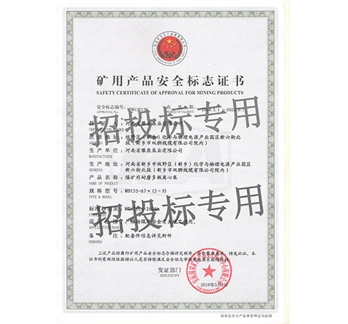 离心泵标志证书