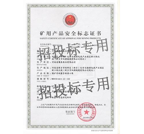 耐磨多级离心泵标志证书