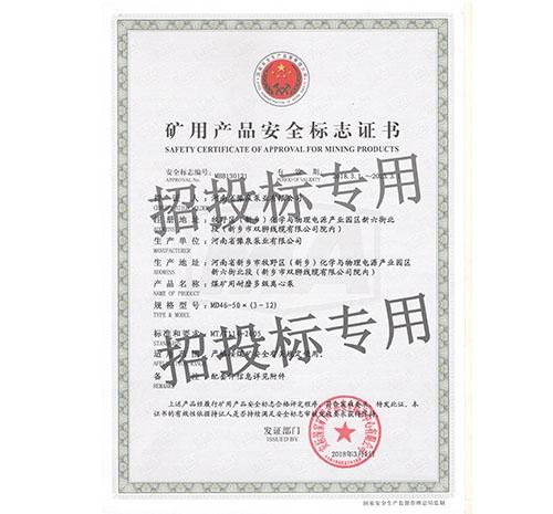 多级离心泵安全标志证书