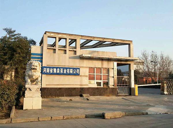 河南省豫泉泵业有限公司